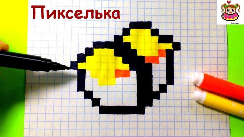 Как Рисовать Роллы по Клеточкам ♥ Рисунки по Клеточкам pixelart