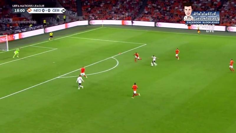 ไฮไลท์เต็ม ฮอลแลนด์ vs เยอรมัน