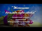 Женщина-восьмое чудо света! концерт в МБУ ДЦ