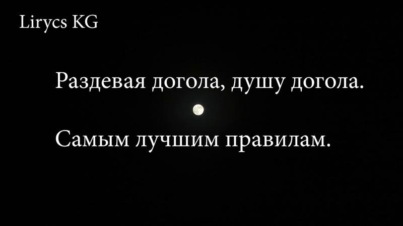 RaiM Artur feat.Miko - Догола [Текст песни | Lirycs ]