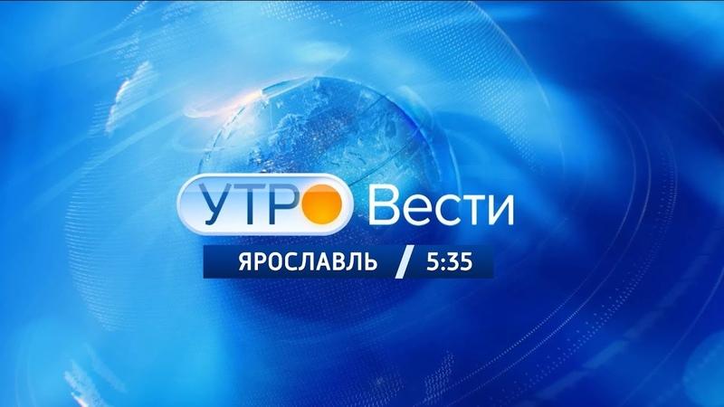 Вести-Ярославль от 20.06.18 5:35