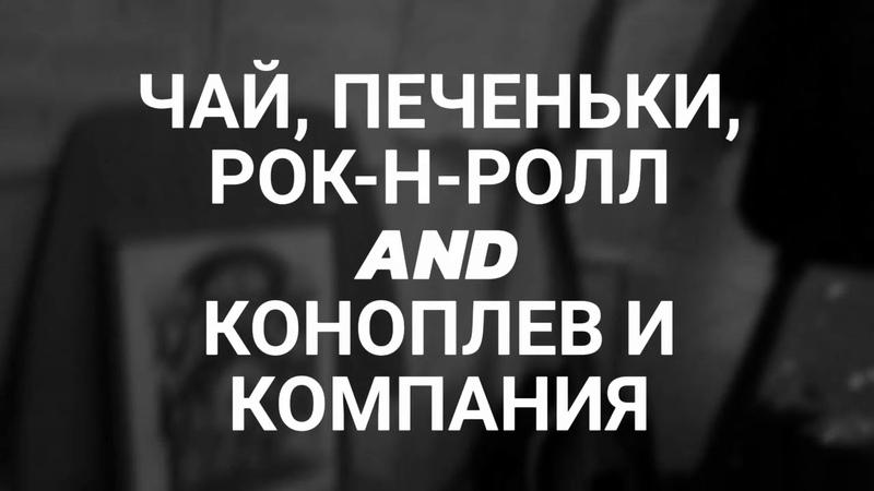 Чай, печенье, рок-н-ролл и Сергей Конаплев Co
