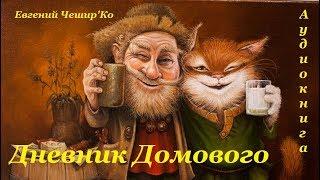 Евгений Чешир'Ко ДНЕВНИК ДОМОВОГО аудиокнига