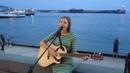 Верить в любовь авторская песня Ольга Кощеева, выступление на набережной Ялты