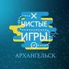 Чистые Игры | Архангельск