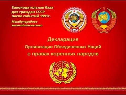 Декларация ООН о Правах Коренных Народов.