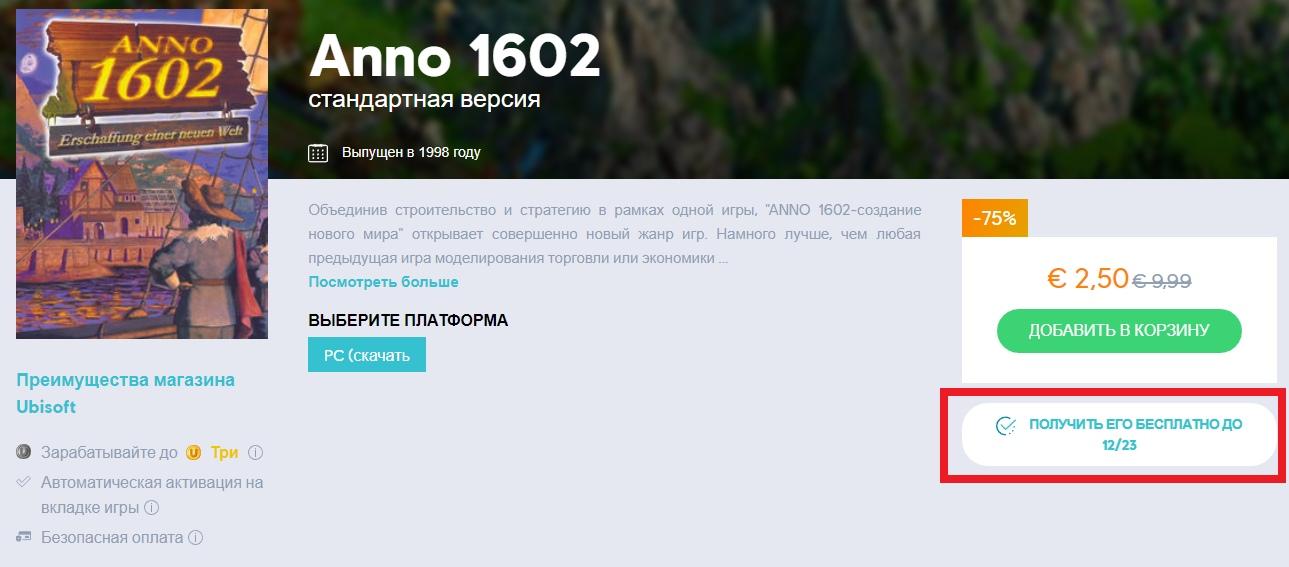 ПОЛУЧАЕМ БЕСПЛАТНО ИГРУ - Anno 1602  - Standart Edition В Uplay