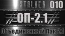 Сталкер ОП 2 1 Объединенный Пак 2 1 Прохождение 010 ЗАБЫТЫЙ ЛЕС ДО АГРОПРОМА