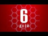 Человек-Паук   6 дней   PS4