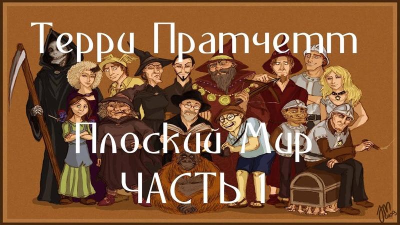 ТЕРРИ ПРАТЧЕТТ - ПЛОСКИЙ МИР - ЧАСТЬ 1