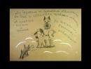 Песенка про собаку Тябу