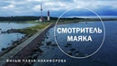 Смотритель маяка. Фильм Павла Никифорова