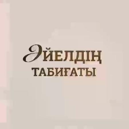 """Иман нұры on Instagram: """"ұстаз Ерлан Ақатаев"""""""