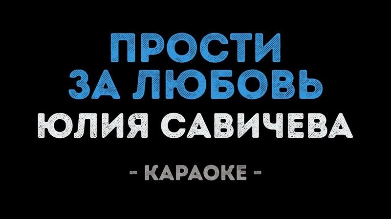 Юлия Савичева - Прости за любовь (Караоке)