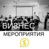 Бизнес Мероприятия | Москва