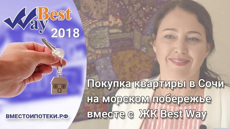 ЖК Бест Вей 2018 отзыв о покупке квартиры в Сочи!