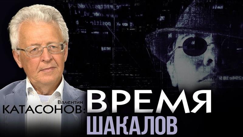 Валентин Катасонов. Трамп - марионетка. Кто действует за кулисами?