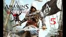 Assassins Creed IV Чёрный флаг part5