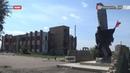 Разрушенный ВСУ поселок Никишино постепенно отстраивается