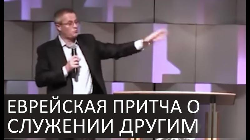 Очень назидательная Еврейская притча о служении другим - Александр Шевченко