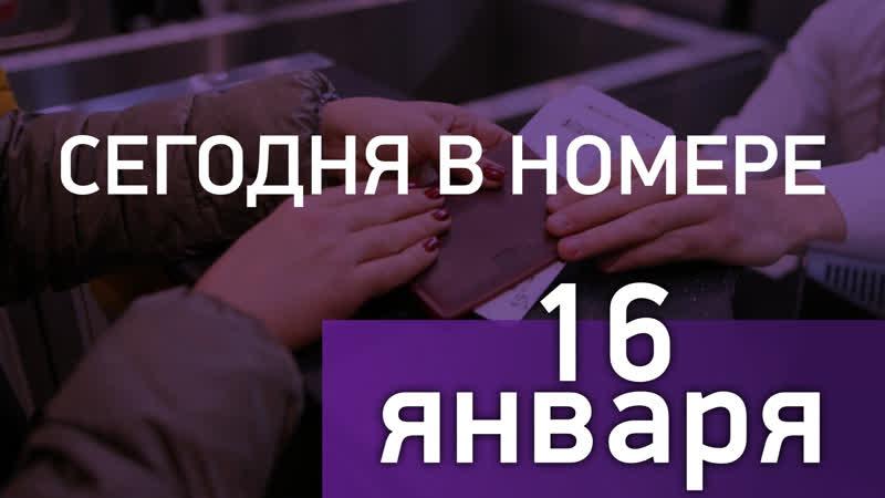 Сегодня в номере 16.01.19