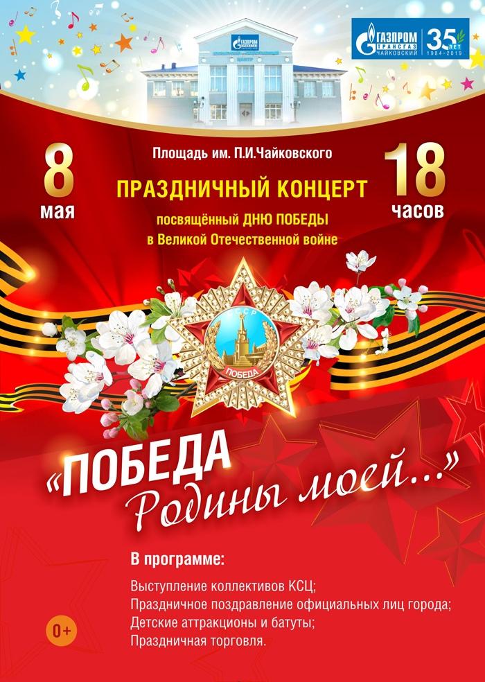 9 мая, день победы, афиша, чайковский район, 2019 год