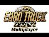 Стрим #136 по Euro Truck Simulator 2 Multiplayer (DAF)