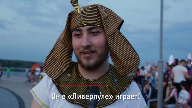 Тысячи болельщиков пришли в Спутник на прямую трансляцию матча Россия - Египет
