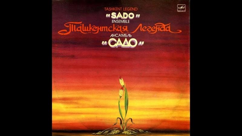 Ensemble Sado, Tashkent legend 1985 (vinyl record)