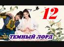 (FSG 1GK) 12/48 ТЕМНЫЙ ЛОРД (рус субтитры) The Dark Lord