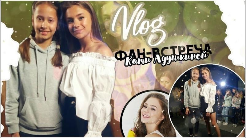 Vlog Фан встреча Кати Адушкиной