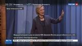 Новости на Россия 24 Интервью в медицинской маске ведущий канала NBC испугался