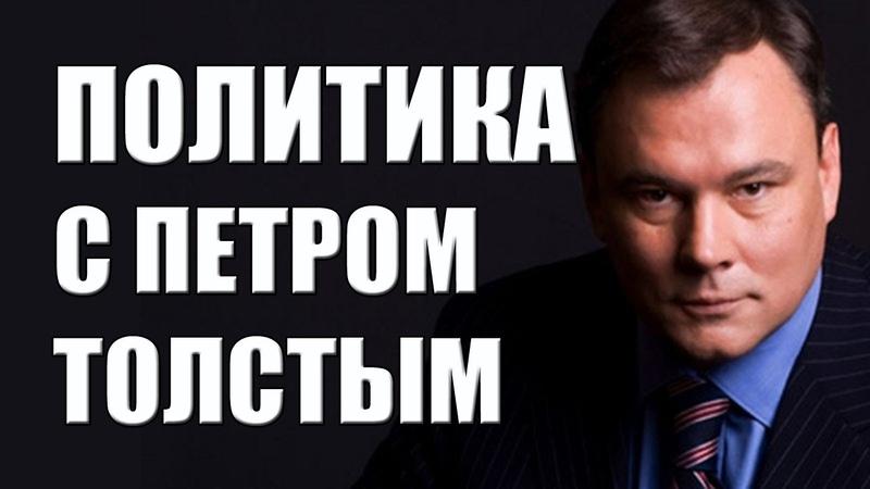 Политика с Петром Толстым. Антитеррористическая операция в Сирии (07.10.2015)