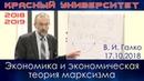 Экономика и экономическая теория марксизма В И Галко Красный университет 17 10 2018
