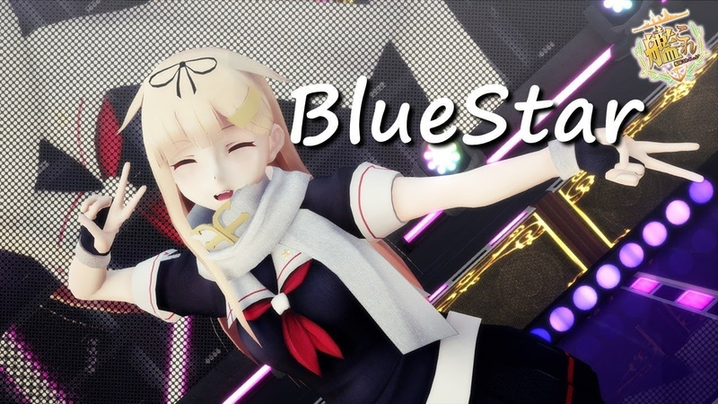 【MMD艦これ】夕立改二で『BlueStar』