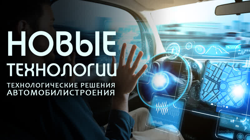 Лучшие автомобильные технологии которые внедрили в 2018