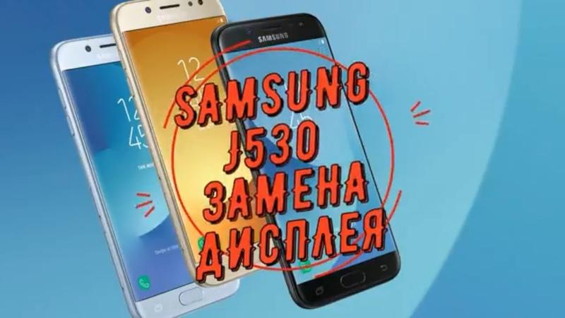 Замена дисплея Samsung J5 J530 LCD replacement смотреть онлайн без регистрации