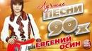 ЛУЧШИЕ ПЕСНИ 90 х ✮ Евгений ОСИН ✮ ТОП 20 СУПЕР ХИТОВ ✮