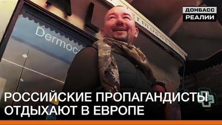 Российские пропагандисты отдыхают в Европе   «Донбасc.Реалии»