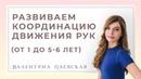 Детский психолог В. Паевская. Развиваем координацию движения рук (от 1 до 5-6 лет)