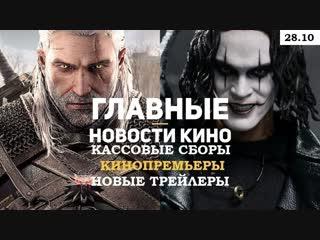 Главные новости из мира кино за эту неделю! (28.10)