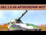 Обновление 1.1 и ЛБЗ 2.0 на Артиллерии WoT. Стрим танки.