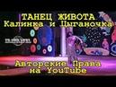 🎵РАЗРЕШЕННАЯ МУЗЫКА БЕЗ АВТОРСКИХ ПРАВ КАЛИНКА И ЦЫГАНОЧКА С ВЫХОДОМ НА ТАНЕЦ ЖИВОТА 💃 BELLY DANCE