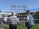 V слет ветеранов тяжелой атлетики Новосибирской области