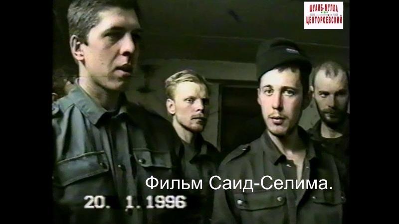 Пленные новособирские милиционеры-Часть 5..Фильм Саид-Селима
