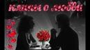 СБОРНИК КЛИПОВ клипы о любви.Шансон и не только.The Best NEW clips романтический сборник