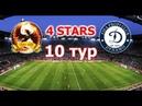 FIFA 19 | Profi Club | 4Stars | 103 сезон | 1 Д | Flame Desire - Dynamo | 10 тур