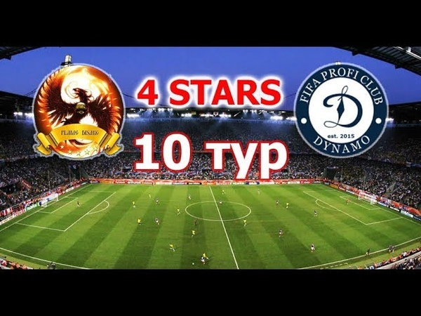 FIFA 19   Profi Club   4Stars   103 сезон   1 Д   Flame Desire - Dynamo   10 тур