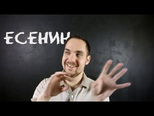 Тип Есенин ИЭИ