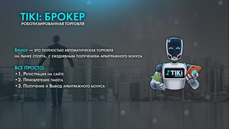 Букмекерские вилки на ПОЛНОМ автомате | Брокер ТИКИ Broker TiKi